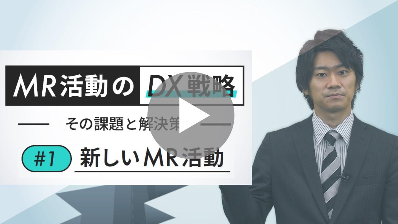 【デジぽち】MR活動のDX戦略 -その課題と解決策- #1 新しいMR活動